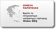 weber greece logo